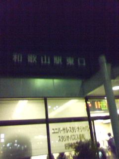 やっと和歌山